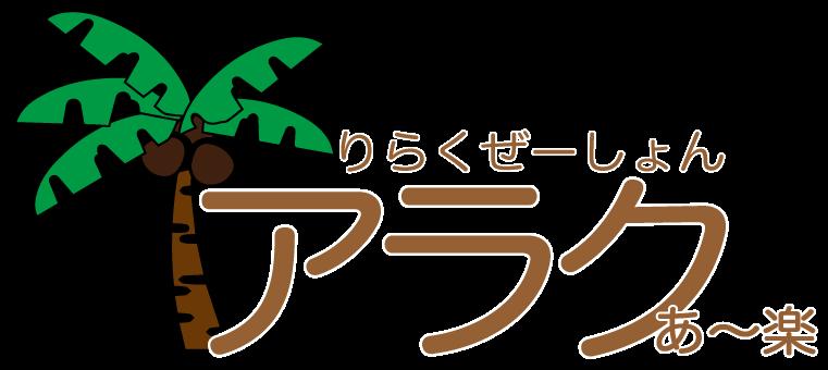 市川駅前のリラクゼーション・マッサージ・整体「アラク」